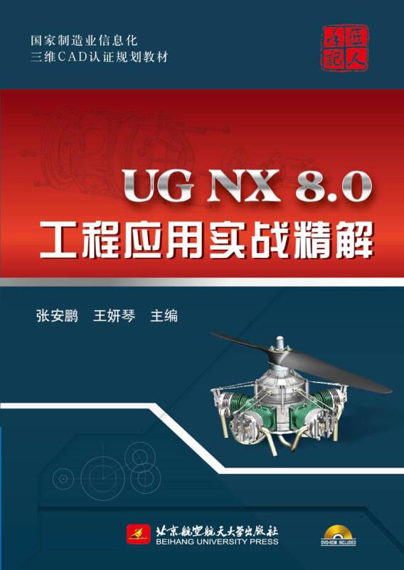 乱码制造业信息化三维CAD规划认证图纸:UGcad教材国家打开图片