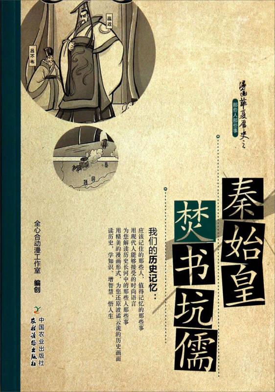 历史华夏漫画之那些人那些事:秦始皇焚书坑儒爱情故事漫画东京续集