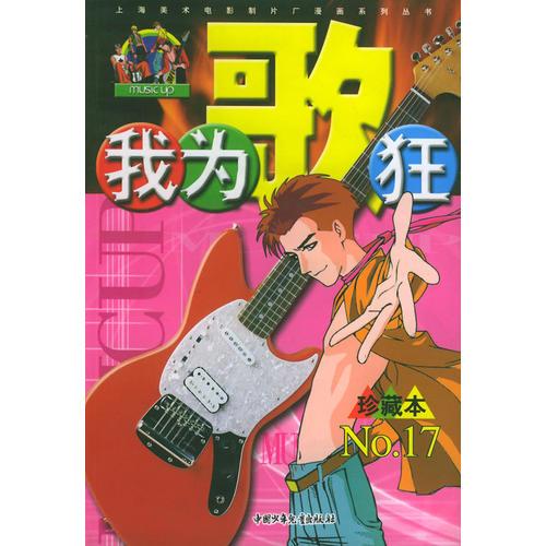 我为歌狂NO.17--上海电影漫画制片厂漫画系列的恐怖隔壁美术图片