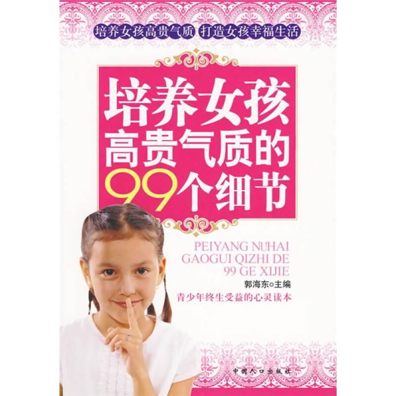 遇到女孩细节气质的99个女生培养书馆在心动图高贵图片