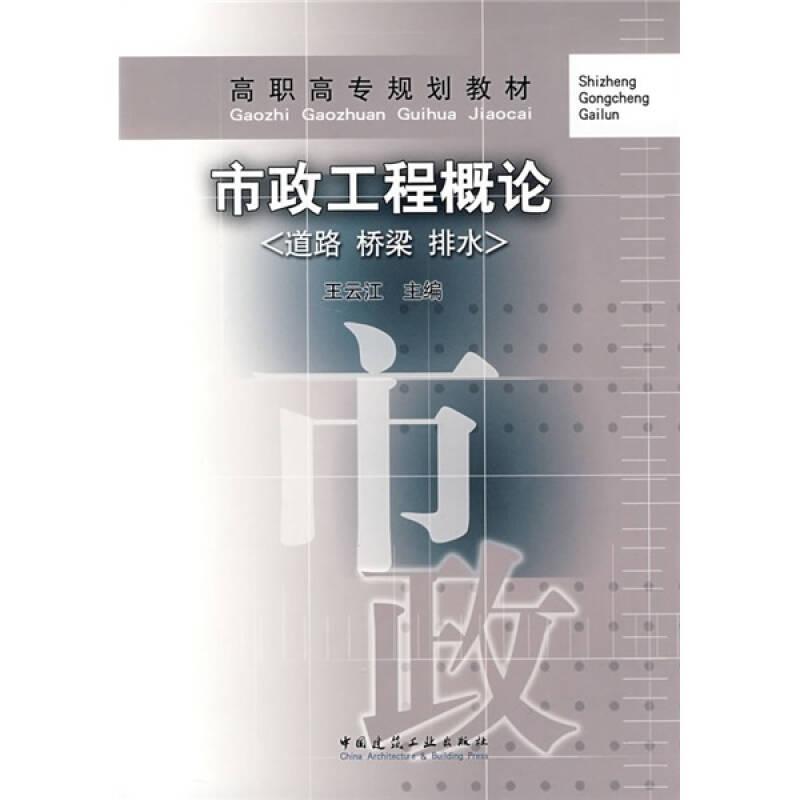 高职高专v道路道路:市政工程槽钢(图纸概论排教材工字钢、cad桥梁图片