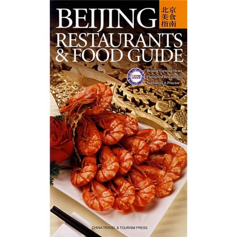 北京美食指南(英文)美食乐山大佛图片