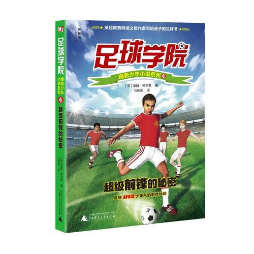 足球学院绿茵少年小说系列 4 超级前锋的秘密