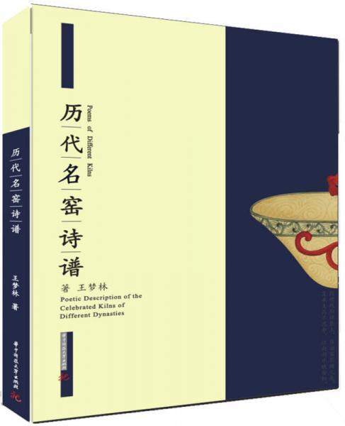 历代名窑诗谱图片