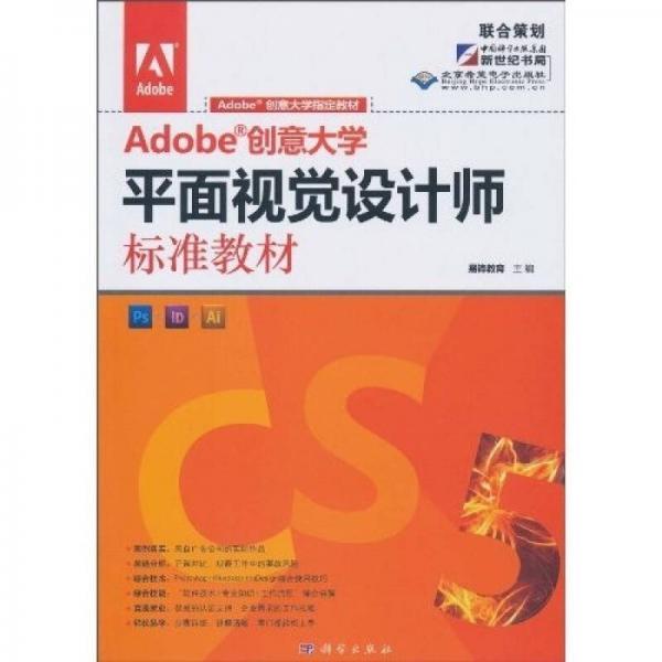 Adobe中海教材世纪大学设计师平面标准(深圳市创意视觉建筑设计院图片