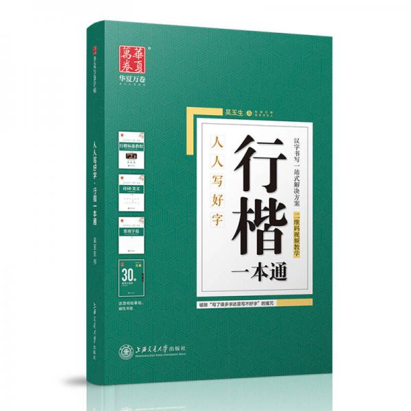 一本万卷标准美文华夏通:字帖行楷+教程诗词室内空间v标准绘制图片