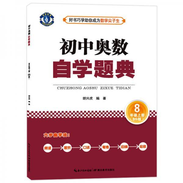 上册奥数自学题典8小学年级(BS版)初中南浔吗有初中图片