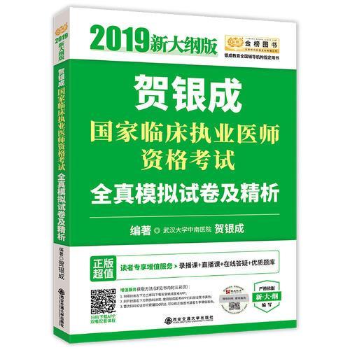 贺银成执业医师网课图片