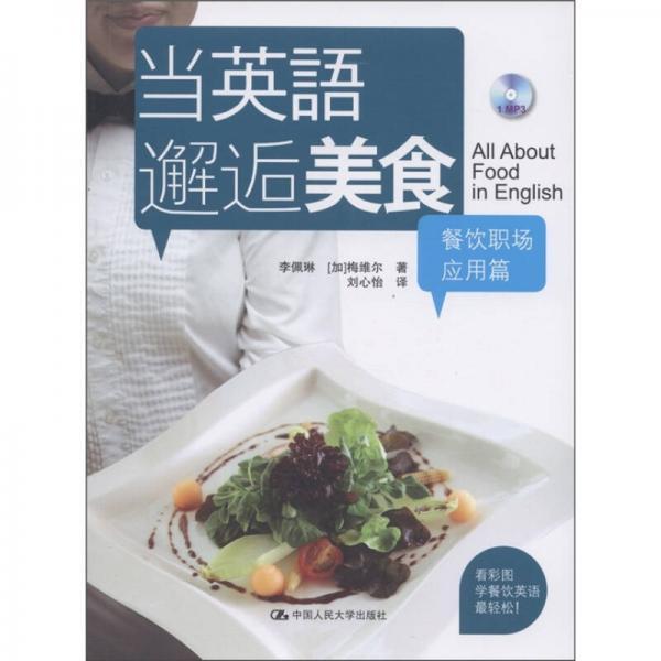 当英语邂逅小吃:美食美食v小吃篇郑州职场餐饮图片