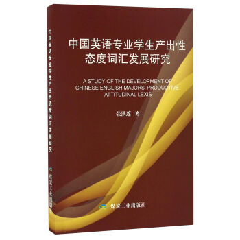 中国英语专业学生产出性态度词汇发展研究  [A Study Of The Development Of Chinese English Majors\\\\\\\ Productive Attitudinal Lexis]