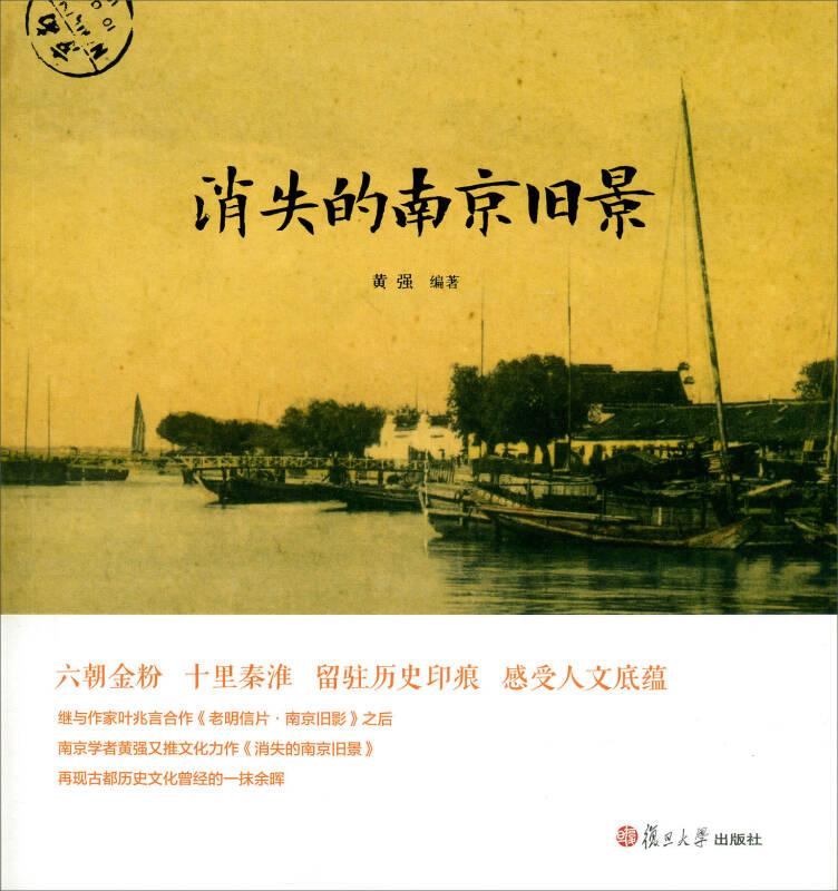 消失的南京旧景