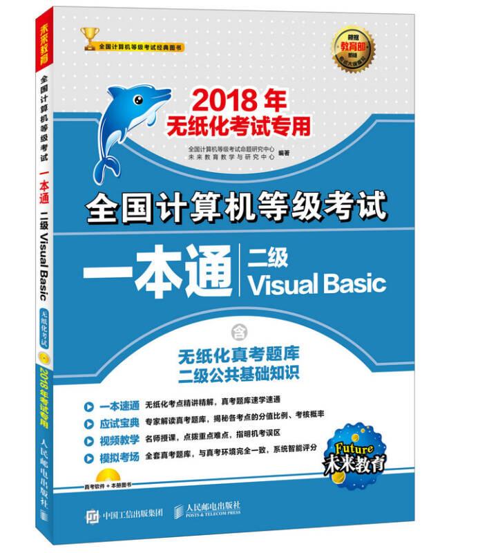 2018年无纸化考试专用 全国计算机等级考试一本通 二级Visual Basic