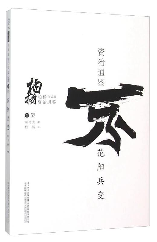 柏杨白话版资治通鉴:范阳兵变