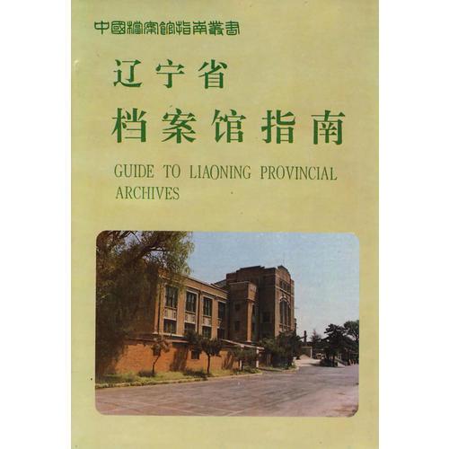 长春市档案馆指南