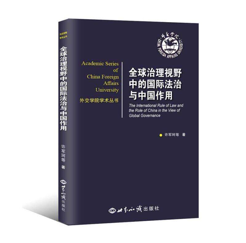 全球治理视野中的国际法治与中国作用