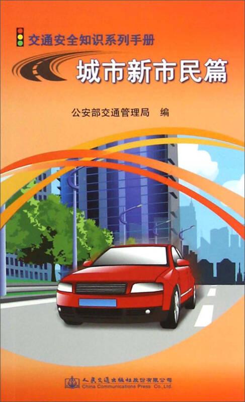 交通安全知识系列手册:城市新市民篇