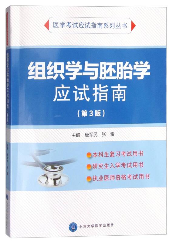 组织学与胚胎学应试指南(第3版)