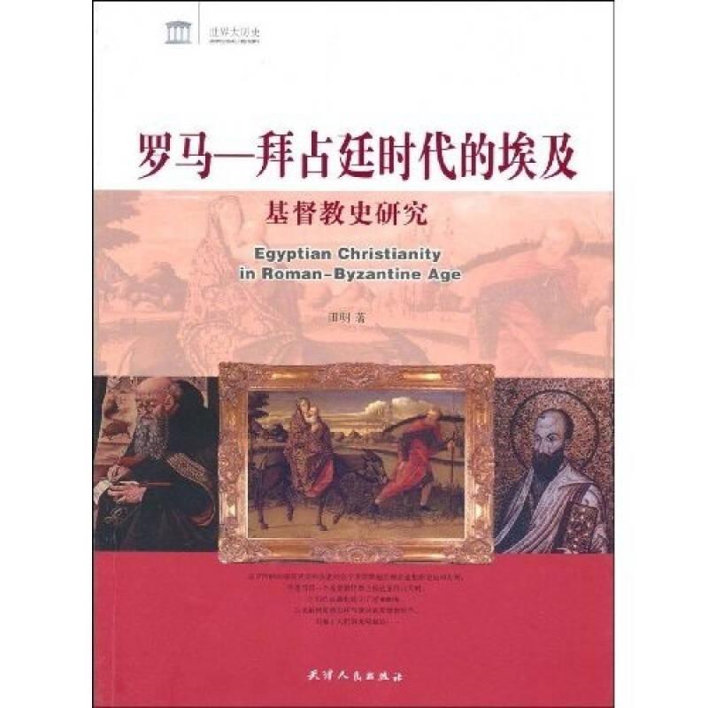 罗马:拜占廷时代的埃及基督教史研究