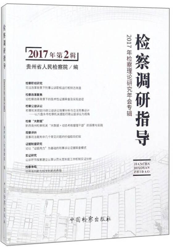检察调研指导:2017年检察理论研究年会专辑(2017年第2辑)