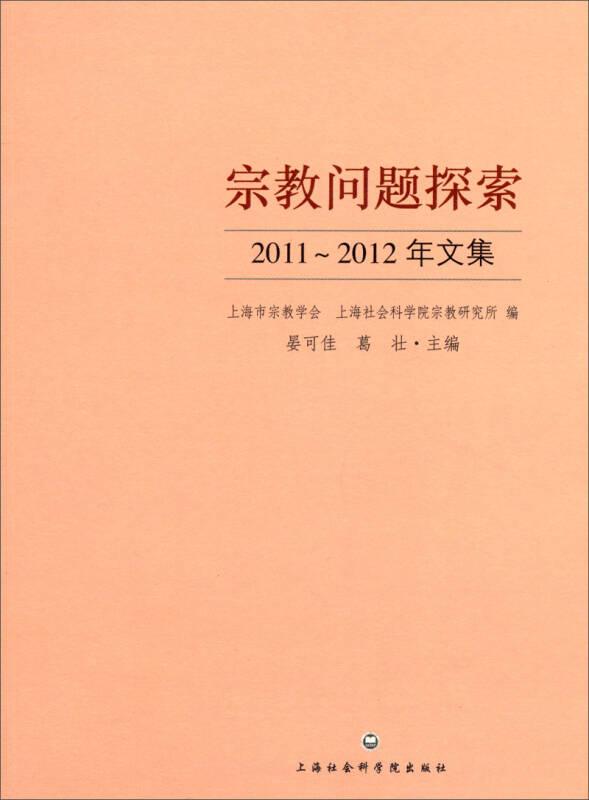 宗教问题探索:2011-2012年文集