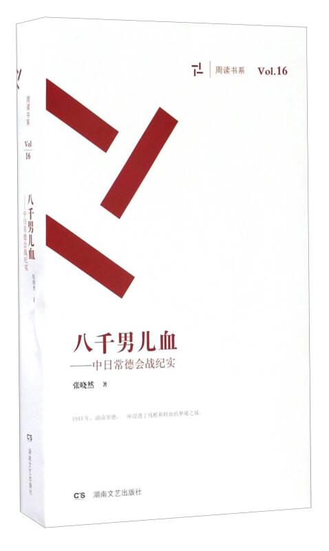八千男儿血 中日常德会战纪实(套装共3册)/周读书系