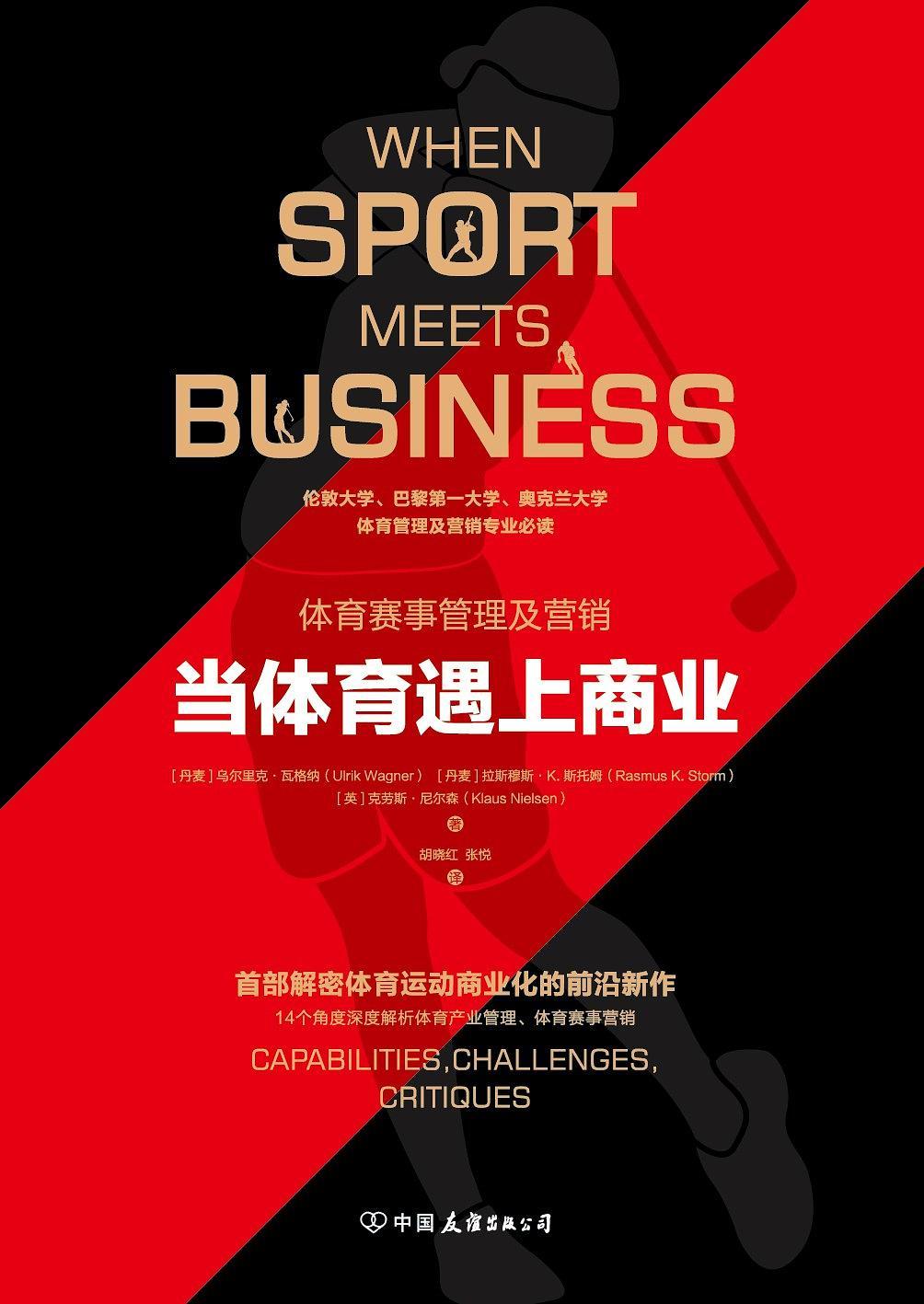 当体育遇上商业