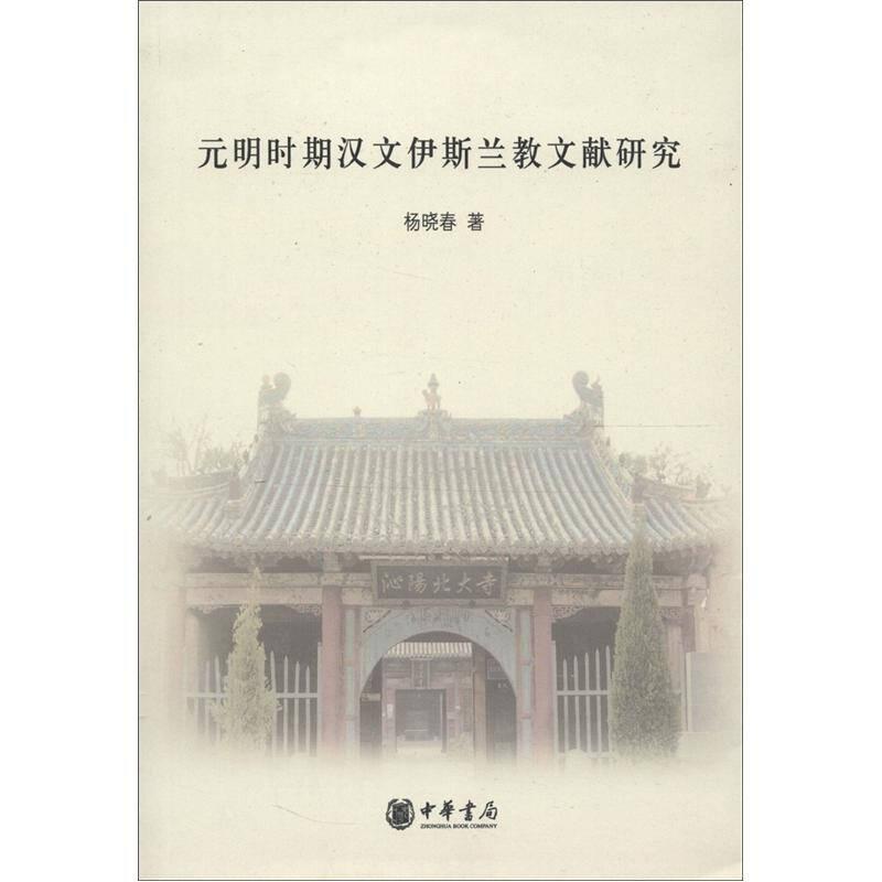 元明时期汉文伊斯兰教文献研究