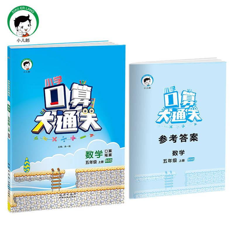 小学口算大通关 数学 五年级上册 BSD(北师大版)2017年秋