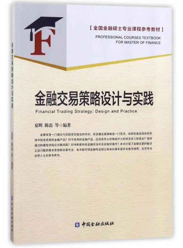 金融交易策略设计与实践/全国金融硕士专业课程参考教材