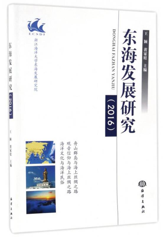 东海发展研究(2016)