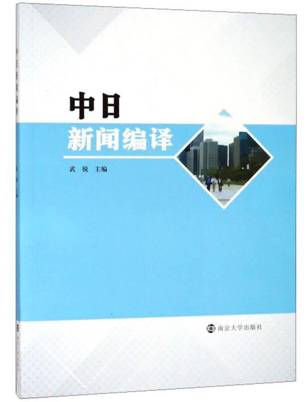 中日新闻编译/武锐