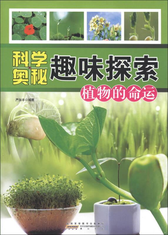 科学奥秘趣味探索:植物的命运