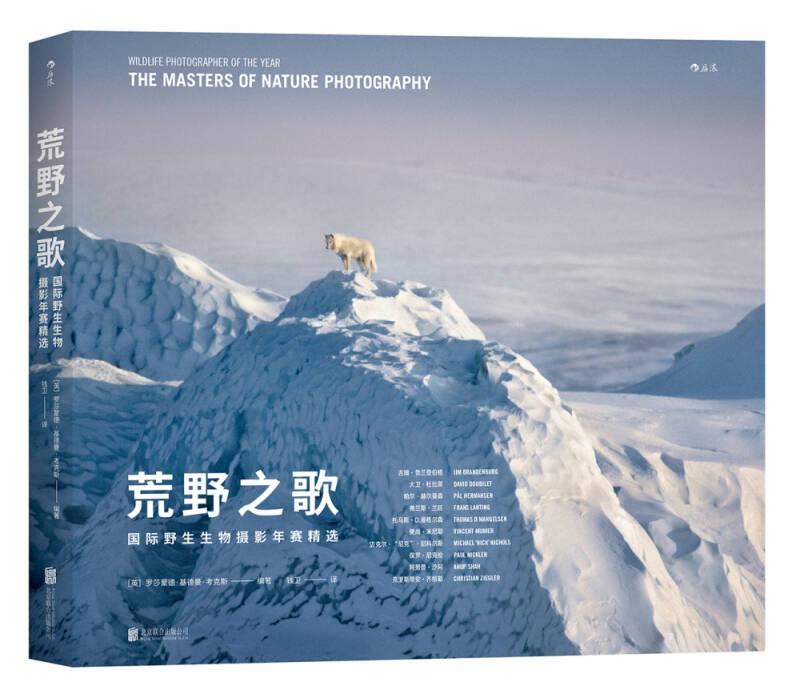 荒野之歌:国际野生生物摄影年赛精选