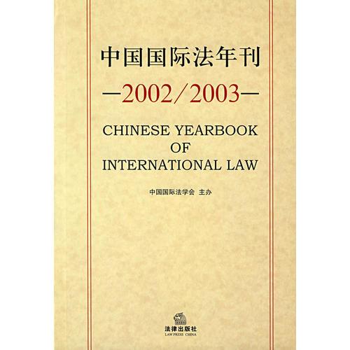 中国国际法年刊(2002/2003)