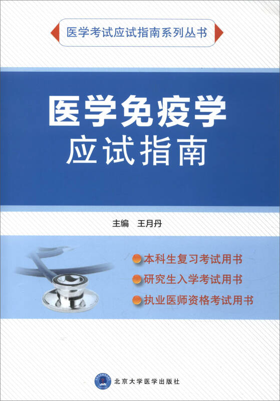 医学考试应试指南系列丛书:医学免疫学应试指南
