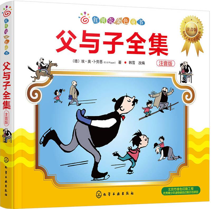 红贝壳金色童书--父与子全集(注音版)