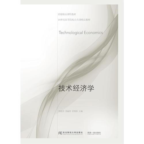 技术经济学