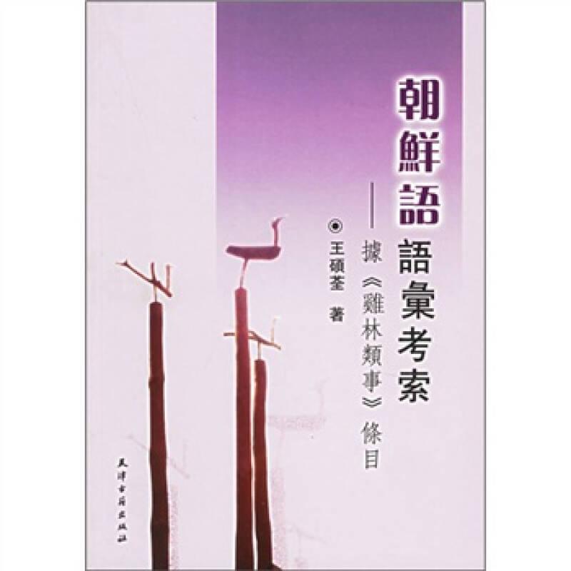 朝鲜语语汇考索:据《鸡林类事》条目