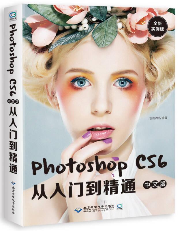 Photoshop cs6中文版从入门到精通(全新实例版)