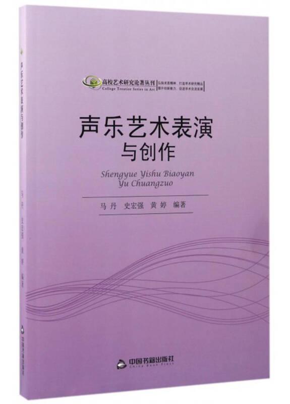 高校艺术研究论著丛刊:声乐艺术表演与创作