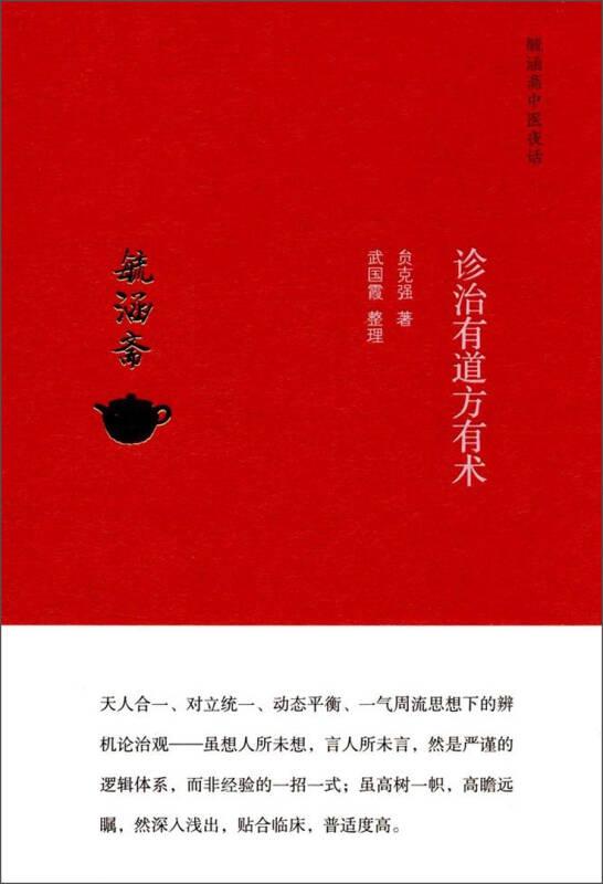 毓涵斋中医夜话:诊治有道方有术