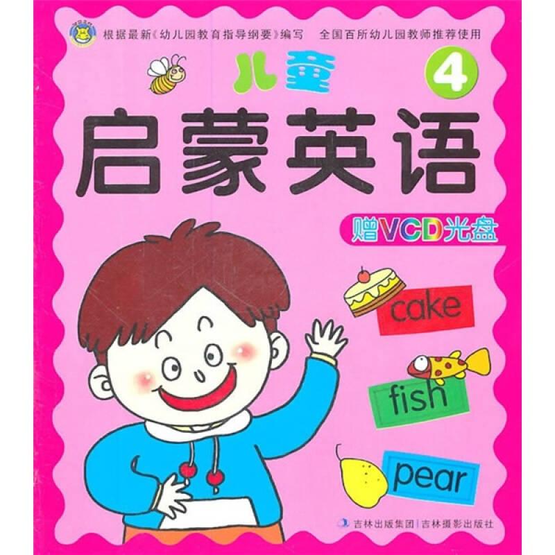 儿童启蒙英语4