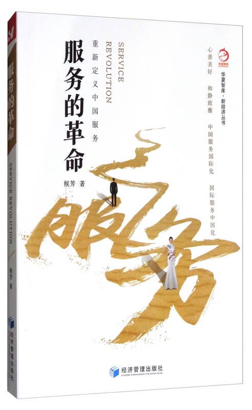 华夏智库·新经济丛书·服务的革命:重新定义中国服务