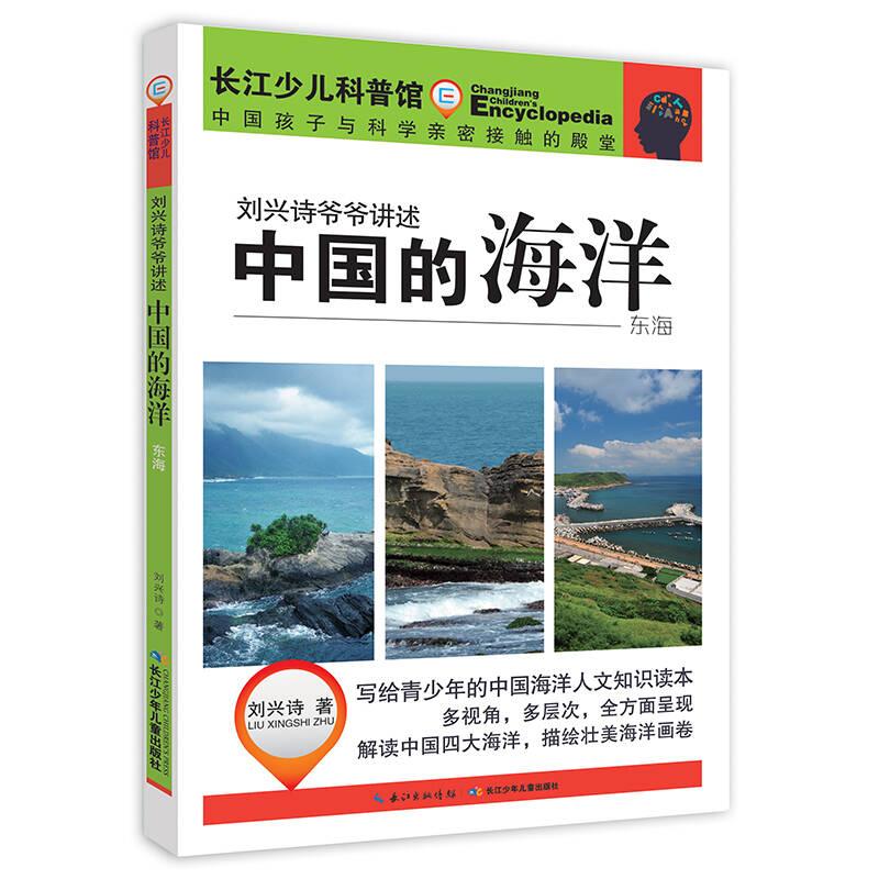 刘兴诗爷爷讲述-中国的海洋·东海