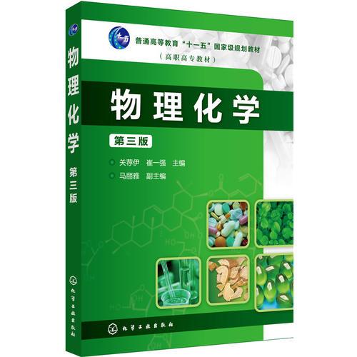 物理化学(第三版)(关荐伊)