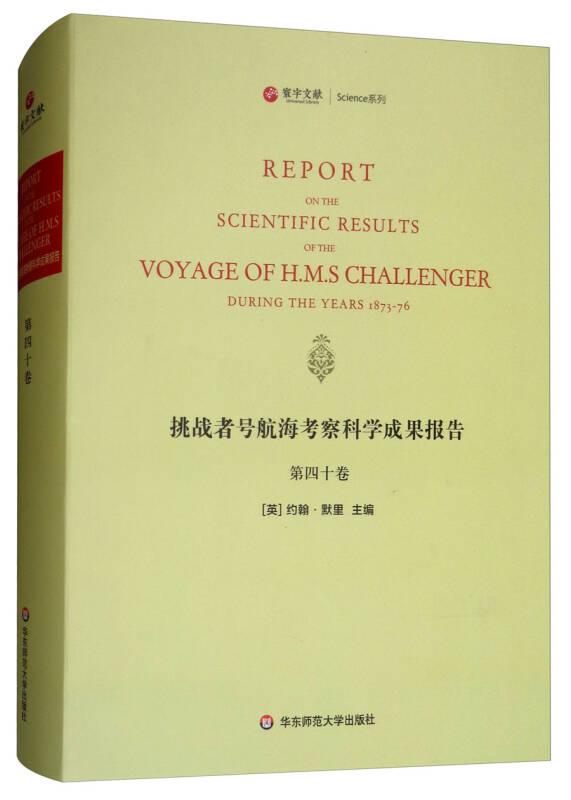 挑战者号航海考察科学成果报告(第40卷 英文版)/寰宇文献Science系列