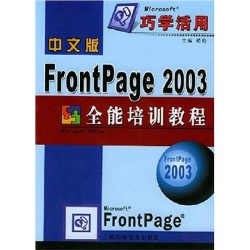 中文版FrontPage 2003全能培训教程