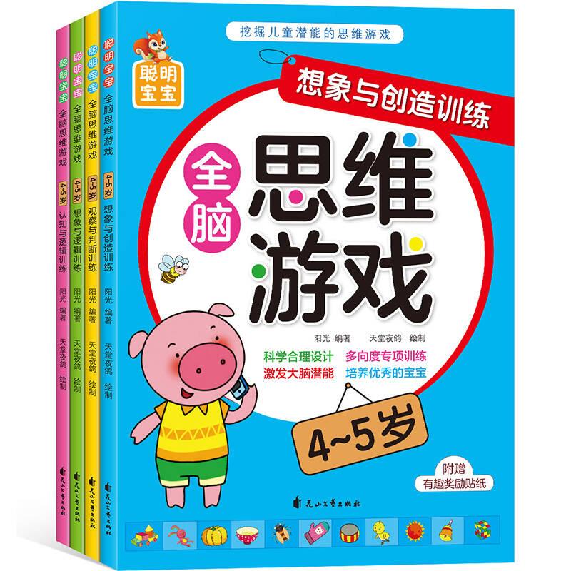 聪明宝宝全脑思维游戏(4-5岁)(套装全4册)