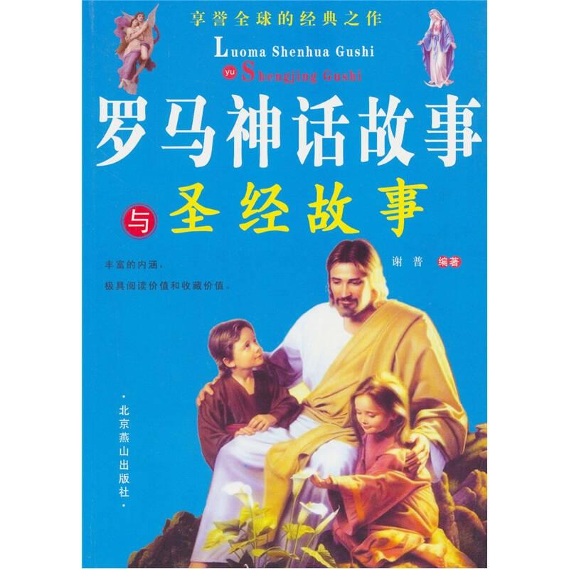 罗马神话故事与圣经故事