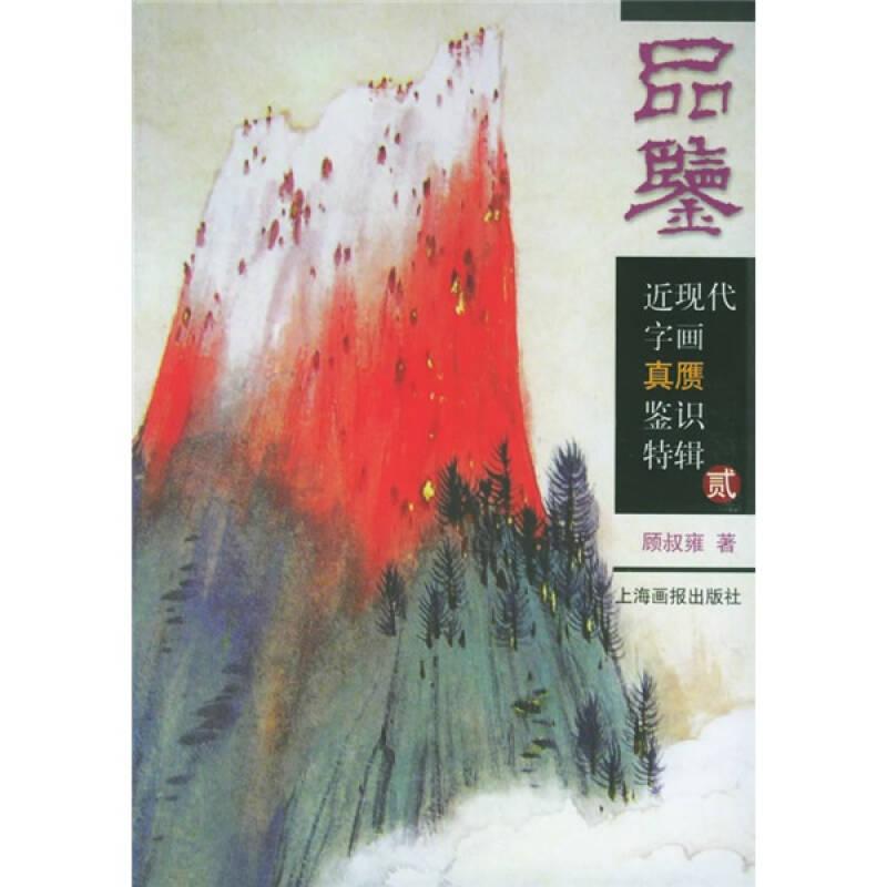 品鉴:近现代字画真赝鉴识特辑2